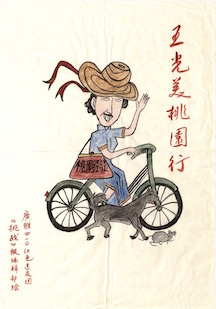 "Poster 2. ""Wang Guangmei's Taoyuan Tour."" (""Wang Guangmei Taoyuan xing"" 王光美桃园行) Wang Guangmei 王光美, President Liu Shaoqi's 刘少奇 wife, appears on a bicycle wearing an outfit she selected for her official trip to Southeast Asia, a choice that became a subject of criticism during the Cultural Revolution. The words on her bag read ""Taoyuan Experience"" (Taoyuan jingyan 桃园经验), the title of her much criticized report on the results of economic reforms in Taoyuan. This image of Wang Guangmei shares iconographic elements with her representation in ""A Crowd of Clowns."" By the Guanya 401 Red Rebel Group in the editorial department of To Challenge News. Undated. Watercolor on paper, 55 x 40 cm."