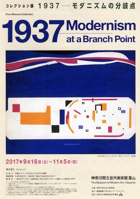 Japanese Modernism At A Branch Point On The Museum Of Modern Art Hayama S 1937 Exhibition Cross Currents